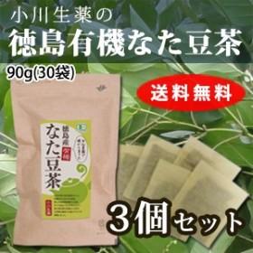 【送料無料】厳選小川生薬 徳島産有機なた豆茶 3g×30袋 3個セット