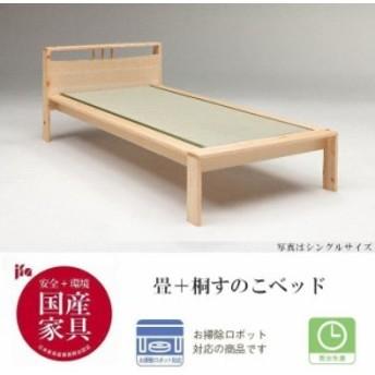 畳ベッド ダブル ロング 桐すのこ 桐スノコベッド 本畳付き フレーム桧かおるベッド ひのき 日本製 ダブルベッドロング ナチュラル 大川