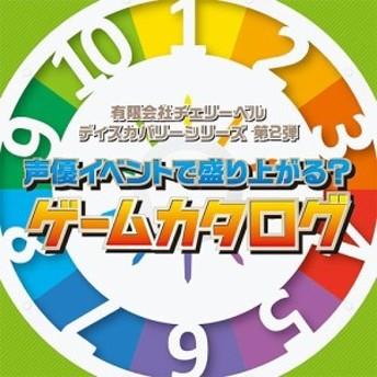 チェリーベル ~ディスカバリーシリーズ第2弾 声優イベントで盛り上がるゲームカタログ [CD+DVD] 【CD+DVD】