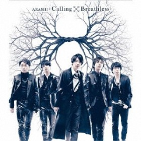 嵐/Calling/Breathless 【CD】
