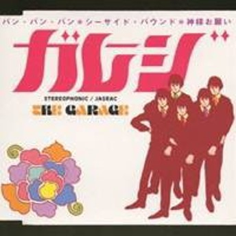 THE GARAGE/ガレージ・オープニングソング集 【CD】