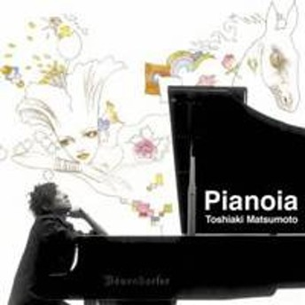 松本俊明/Pianoia 【CD】
