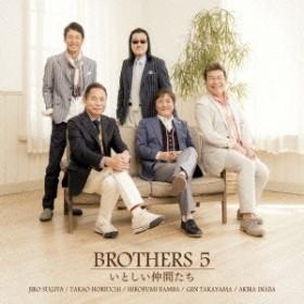 ブラザーズ5/いとしい仲間たち 【CD】