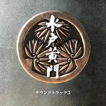 (サウンドトラック)/水戸黄門 サウンドトラック3 【CD】