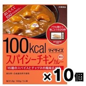大塚食品 マイサイズ スパイシーチキンカレー 140g×10個 490115010056410