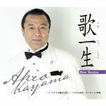 佳山明生/歌一生(ニューバージョン)/ミナミの船長さん/三つで五百円/スーチャン小唄 【CD】
