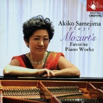 鮫島明子/モーツァルト ピアノ名曲選 【CD】