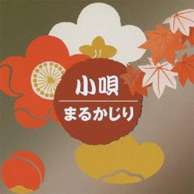 (伝統音楽)/小唄まるかじり 【CD】
