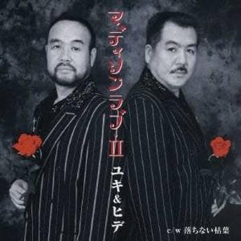 ユキ&ヒデ/マディソンラブ・II 【CD】