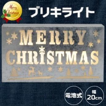 !! ブリキライト クリスマス パーティーグッズ 飾り クリスマス オブジェ ブリキ クリスマスパーティー 雑貨 クリスマス飾り 装飾 デコレ