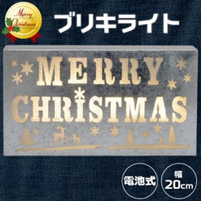ブリキライト クリスマス パーティーグッズ 飾り クリスマスパーティー 雑貨 クリスマス飾り 装飾 デコレーション 置物 オブジェ 店先 入