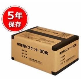 三立製菓(サンリツ)保存用ビスケット60食 非常食 保存食 防災 備蓄