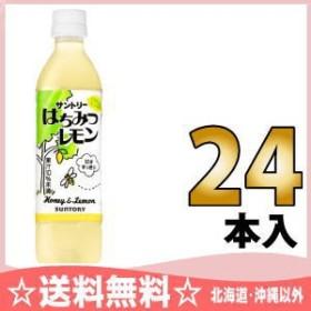 サントリー はちみつレモン 470ml ペットボトル 24本入