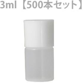 穴あき中栓付きミニボトル 3ml ≪500本セット≫