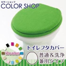 被せるタイプのトイレフタカバー 普通&洗浄兼用タイプ/カラーショップ ライム
