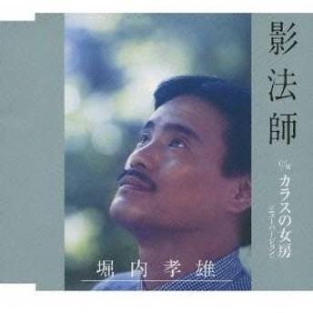 堀内孝雄/影法師/カラスの女房 <ニューバージョン> 【CD】