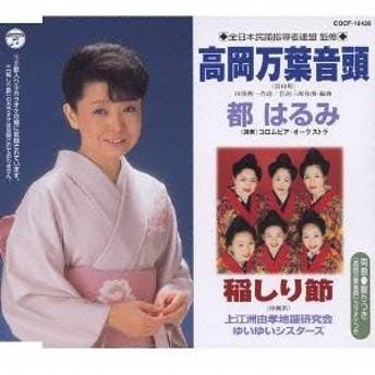 都はるみ/高岡万葉音頭/稲しり節 【CD】