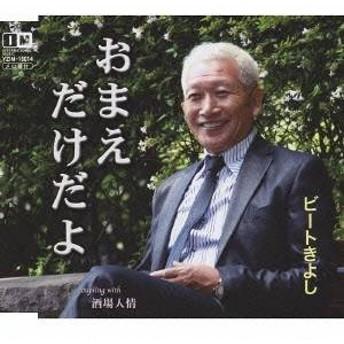 ビートきよし/おまえだけだよ c/w酒場人情 【CD】