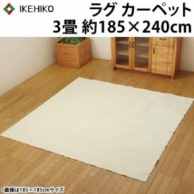 イケヒコ ラグカーペット 3畳 洗える 『イーズ』 アイボリー 約185×240cm 裏:すべりにくい加工 ホットカーペット対応 3963579