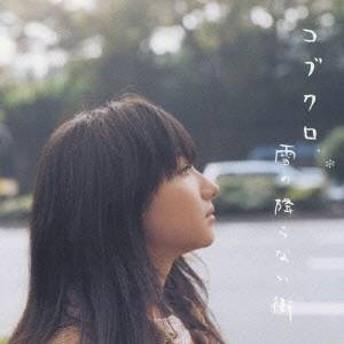 コブクロ/雪の降らない街 (初回限定) 【CD】