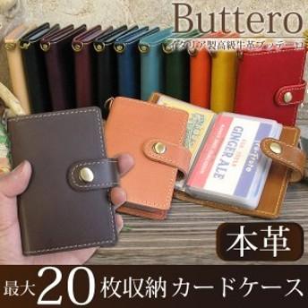 ゆうパケ送料無料 本革 レザー ブッテーロ カード入れ カードケース/ca001
