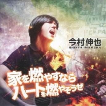 今村伸也/家を燃やすならハートを燃やそうぜ 【CD】