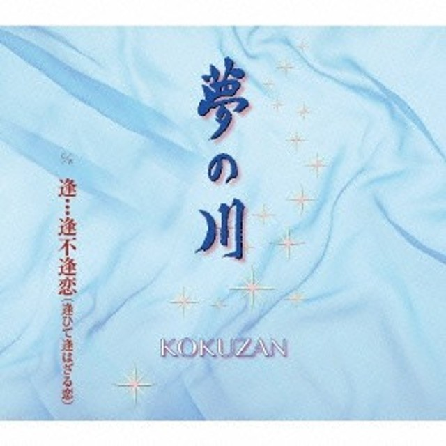 KOKUZAN/夢の川/逢…逢不逢恋(逢ひて逢はざる恋) 【CD】