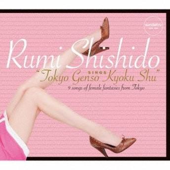 Rumi Shishido/東京幻想曲集 【CD】