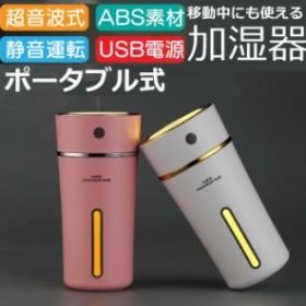 ポータブル式 加湿器 卓上 オフィス 超音波式 加湿機 車載 USB充電式 ミニ加湿器 超音波式加湿器 ペットボトル 車内 部屋用 加湿機 静音