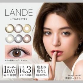 [メール便送料無料]LANDE by TiaryEyes/1day10枚入り