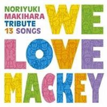 マッキートリビュート/We Love Mackey 【CD】
