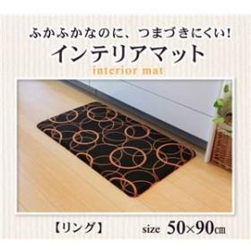 キッチンマット つまづきにくい ポリウレタン100% 『リング』 約50×90cm(厚み約15mm) big_ki