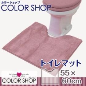 トイレマット 約55×60cm 滑りにくい加工 /カラーショップ スモークピンク