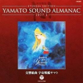 (アニメーション)/ETERNAL EDITION YAMATO SOUND ALMANAC 1977-I 交響組曲 宇宙戦艦ヤマト 【CD】