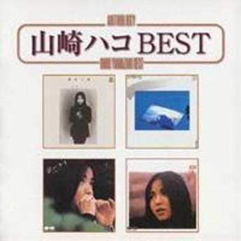 山崎ハコ/山崎ハコ BEST 【CD】