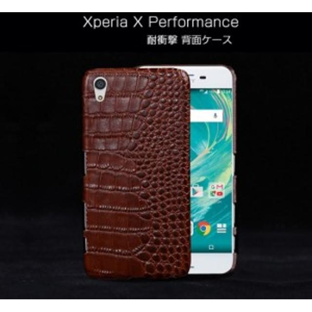 bc501e541f Xperia X Performance ケース レザー 耐衝撃 レザー クロコダイル調 ワニ革風 カバー エクスペリアX