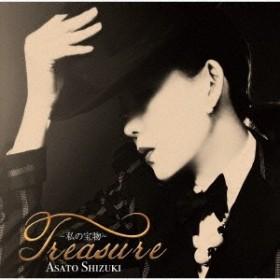 姿月あさと/Treasure ~私の宝物~ 【CD】