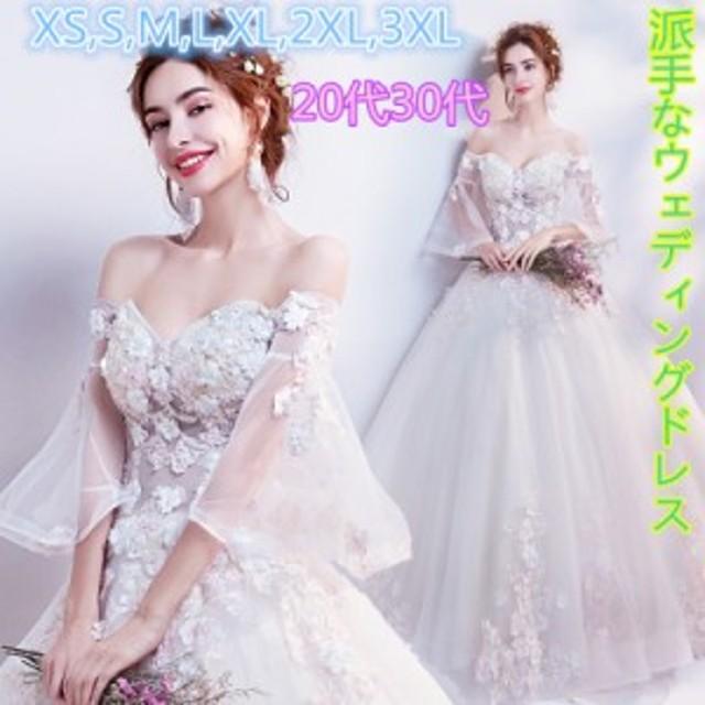 お呼ばれ派手なウェディングドレス パーティードレス ブライダル 結婚式 レディースエレガント 刺繍オフショルダー スピーカースリーブ