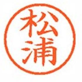 シヤチハタ  ネーム6