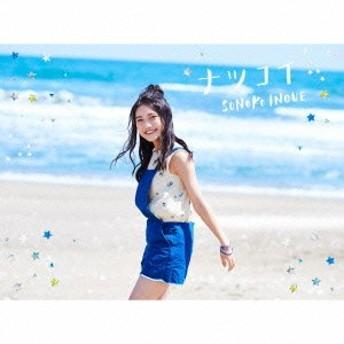井上苑子/ナツコイ (初回限定) 【CD+DVD】