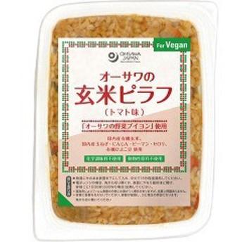 オーサワの玄米ピラフ(トマト味)(160g)[インスタント食品 その他]