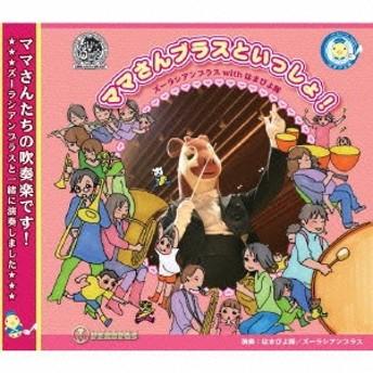 ズーラシアンブラス/はまぴよ隊/ママさんブラスといっしょ! 【CD】