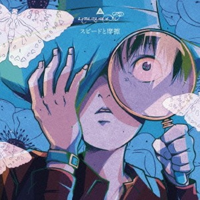 amazarashi/スピードと摩擦《通常盤》 【CD】