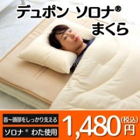 首から頭をしっかり支える!デュポン ソロナ まくら 40×60cm/まくら おすすめ/リラックス 柔かい/弾力性 保温性/洗える 軽量 枕