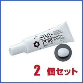 【送料無料】 お得な2個セット 薬用シミーポロン 30g 医薬部外品 メール便