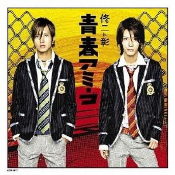 修二と彰/青春アミーゴ 【CD】