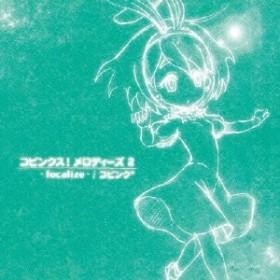 コピンク*/コピンクス! メロディーズ2 ~focalize~ 【CD】