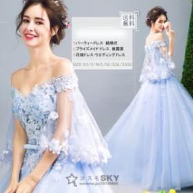 ウエディングドレス ドレス ブルードレス ウエディング 花嫁 ワンピース  エレガンス パーティードレス 結婚式 ナイトドレス 上品