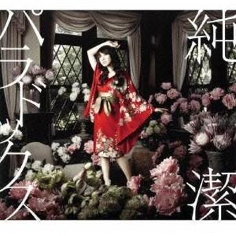 水樹奈々/純潔パラドックス 【CD】