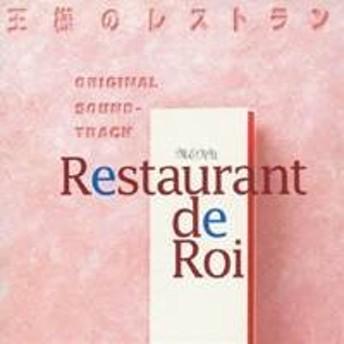 服部隆之/王様のレストラン オリジナル サウンドトラック 【CD】
